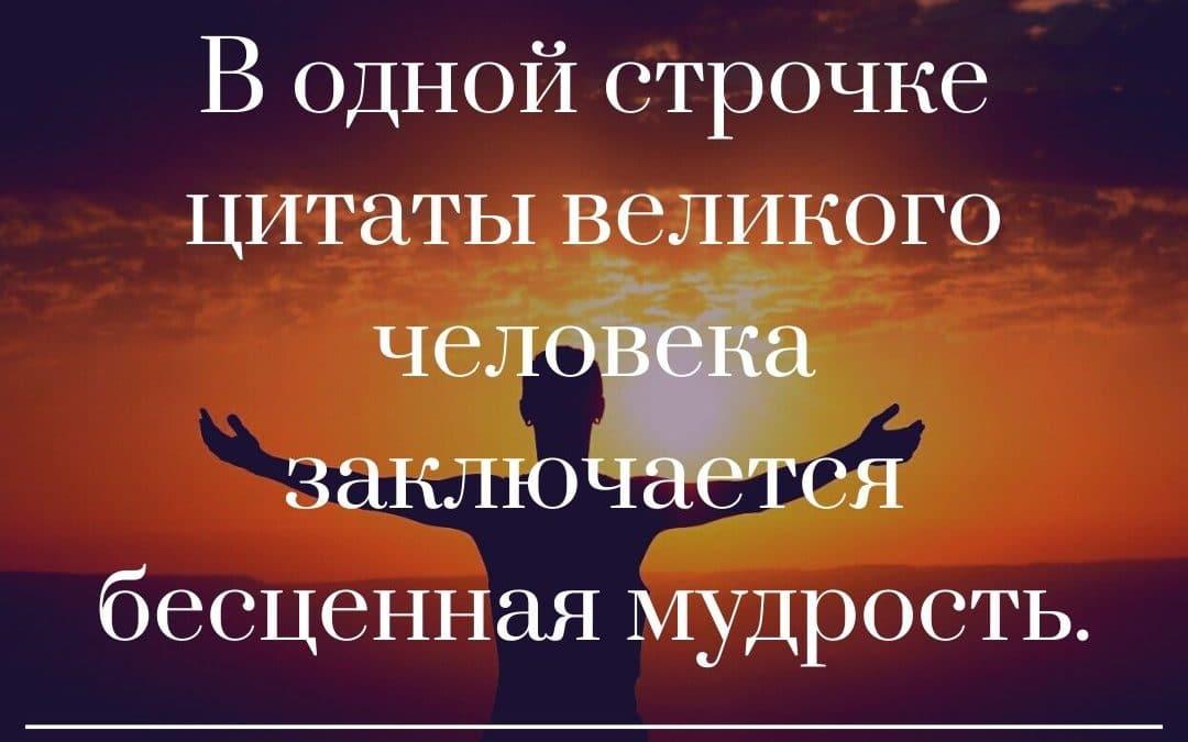 Цитаты великих людей о разном в жизни в картинках   Топ-56 цитат