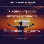 Цитаты великих людей о разном в жизни в картинках | Топ-56 цитат