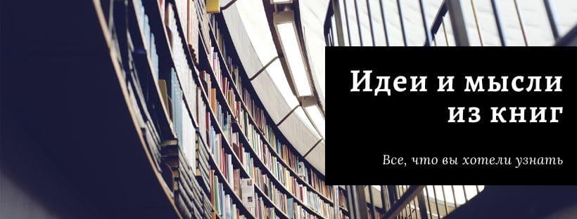 Идеи и мысли из книг