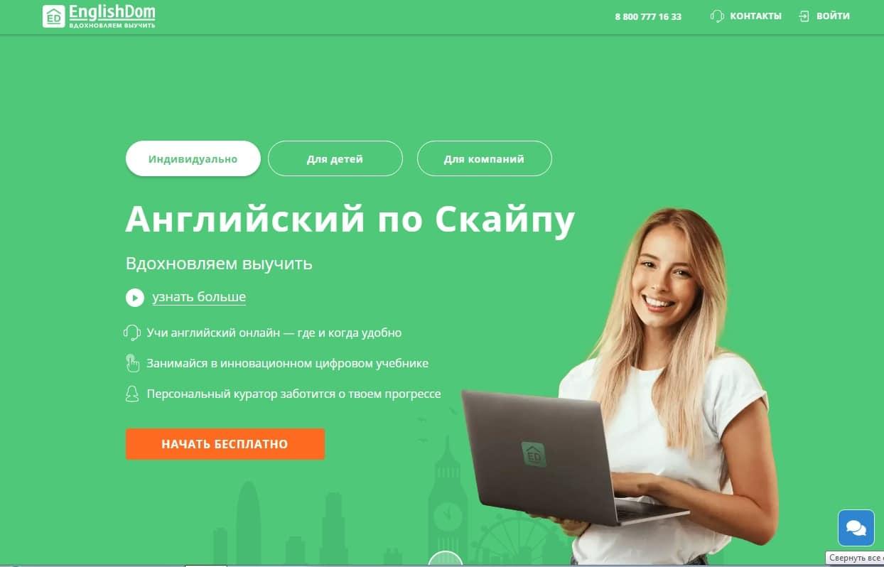 Онлайн школы английского