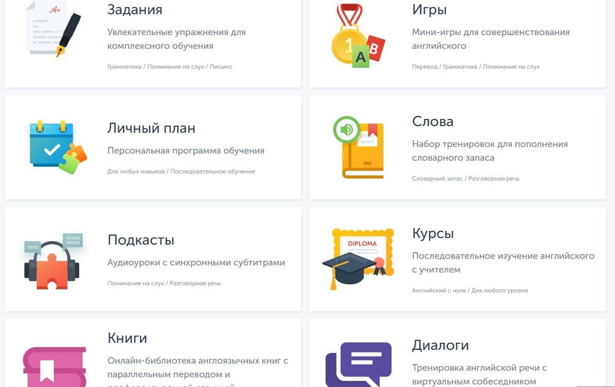 Онлайн школ английского