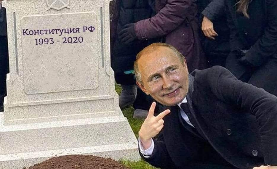 Путин на карантине переписал конституцию