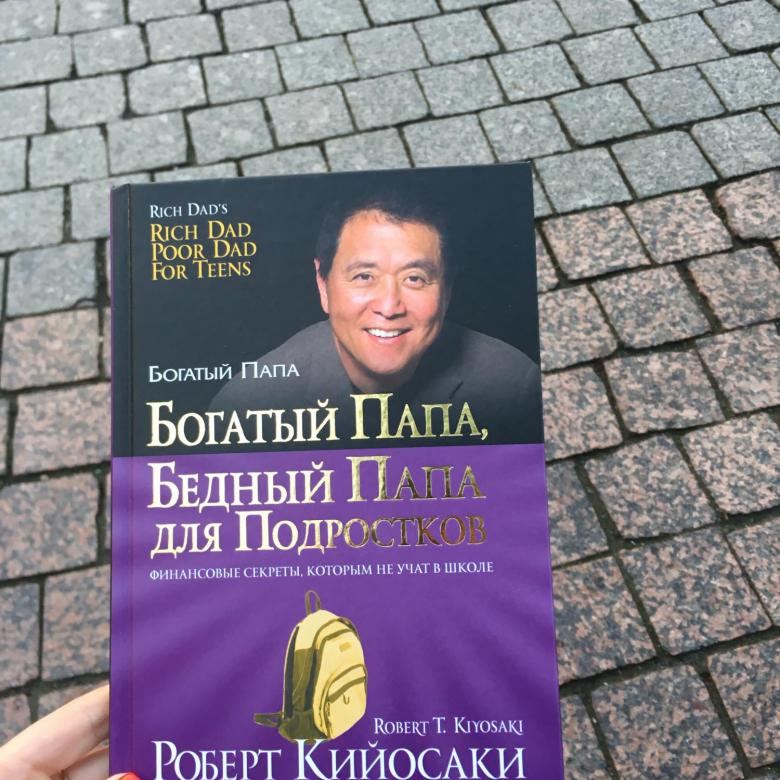 """Бизнес книга """"Богатый папа, бедный папа"""" об истории двух пап"""