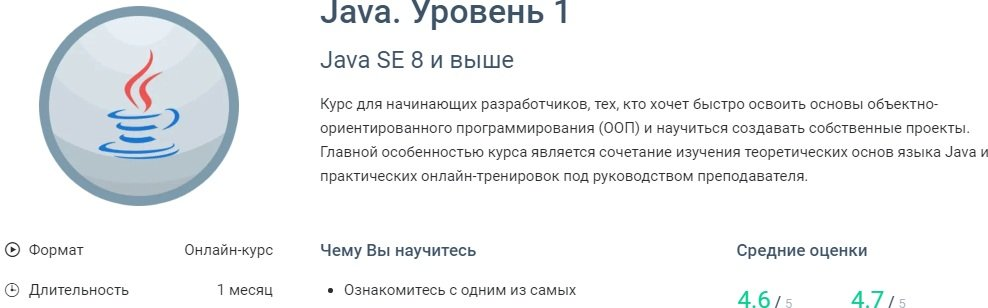 "Онлайн курсы программирования ""Java. Уровень 1"""
