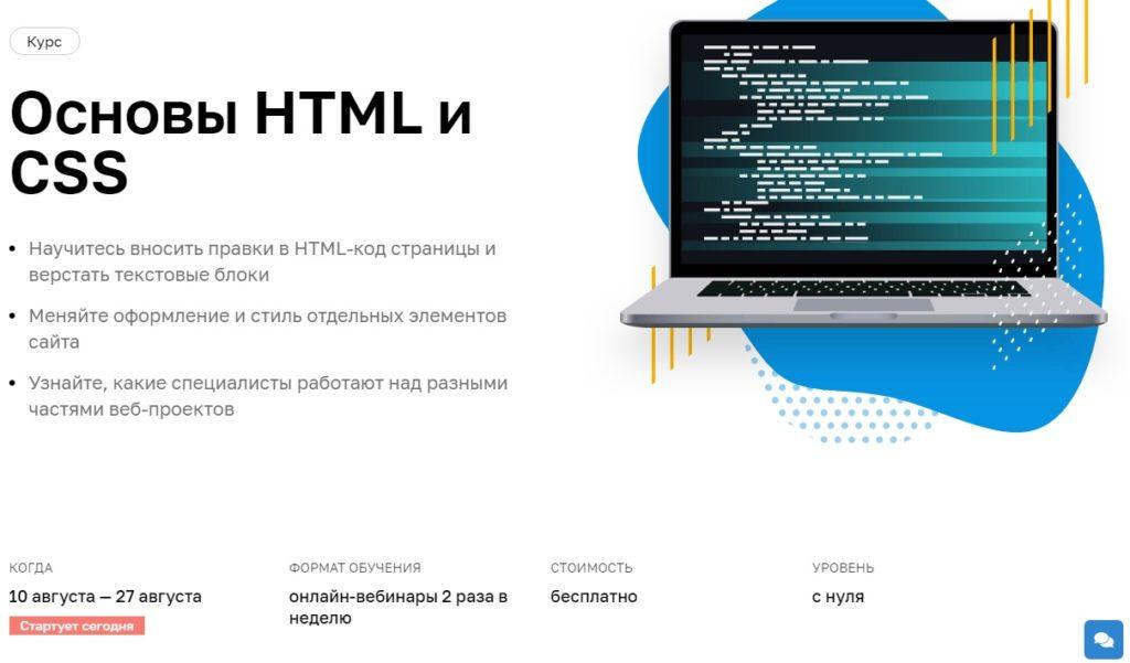 """Онлайн курсы программирования """"Основы HTML и CSS"""""""