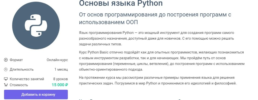 """Онлайн курсы программирования """"Основы языка Python"""""""