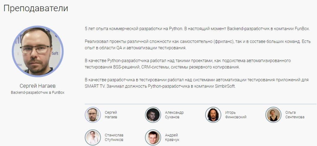 """Преподаватели на курсе """"Разработчик Python"""""""