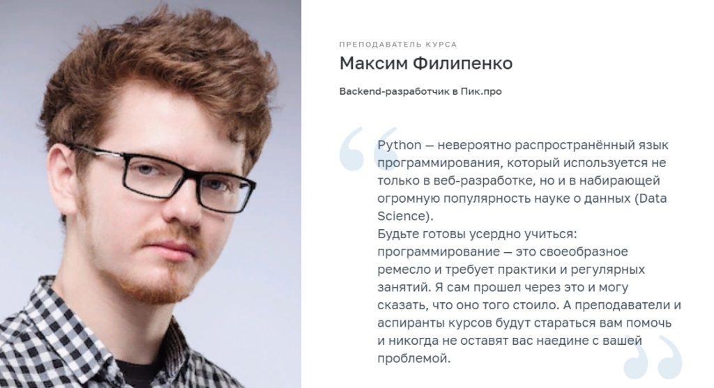 """Преподаватель курса """"Python-разработчик с нуля"""""""