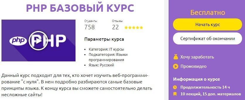 "Онлайн курсы программирования ""Базовый курс PHP"""
