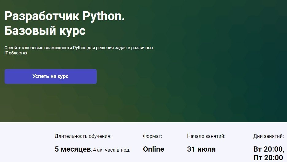 "Онлайн курсы программирования ""Разработчик Python"""