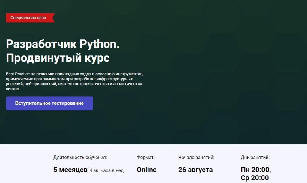 "Онлайн курсы программирования ""Разработчик Phyton"""