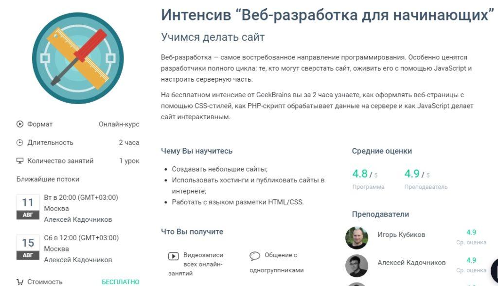 """Онлайн курсы программирования """"Веб-разработка для начинающих"""""""