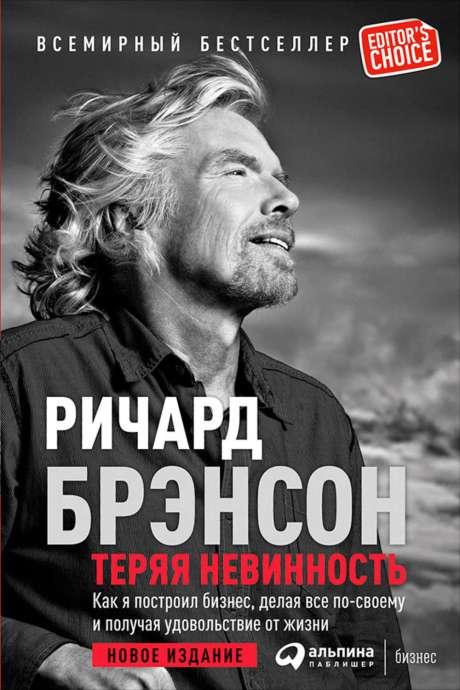 """Книги Биографии Великих Людей """"Теряя невинность"""""""