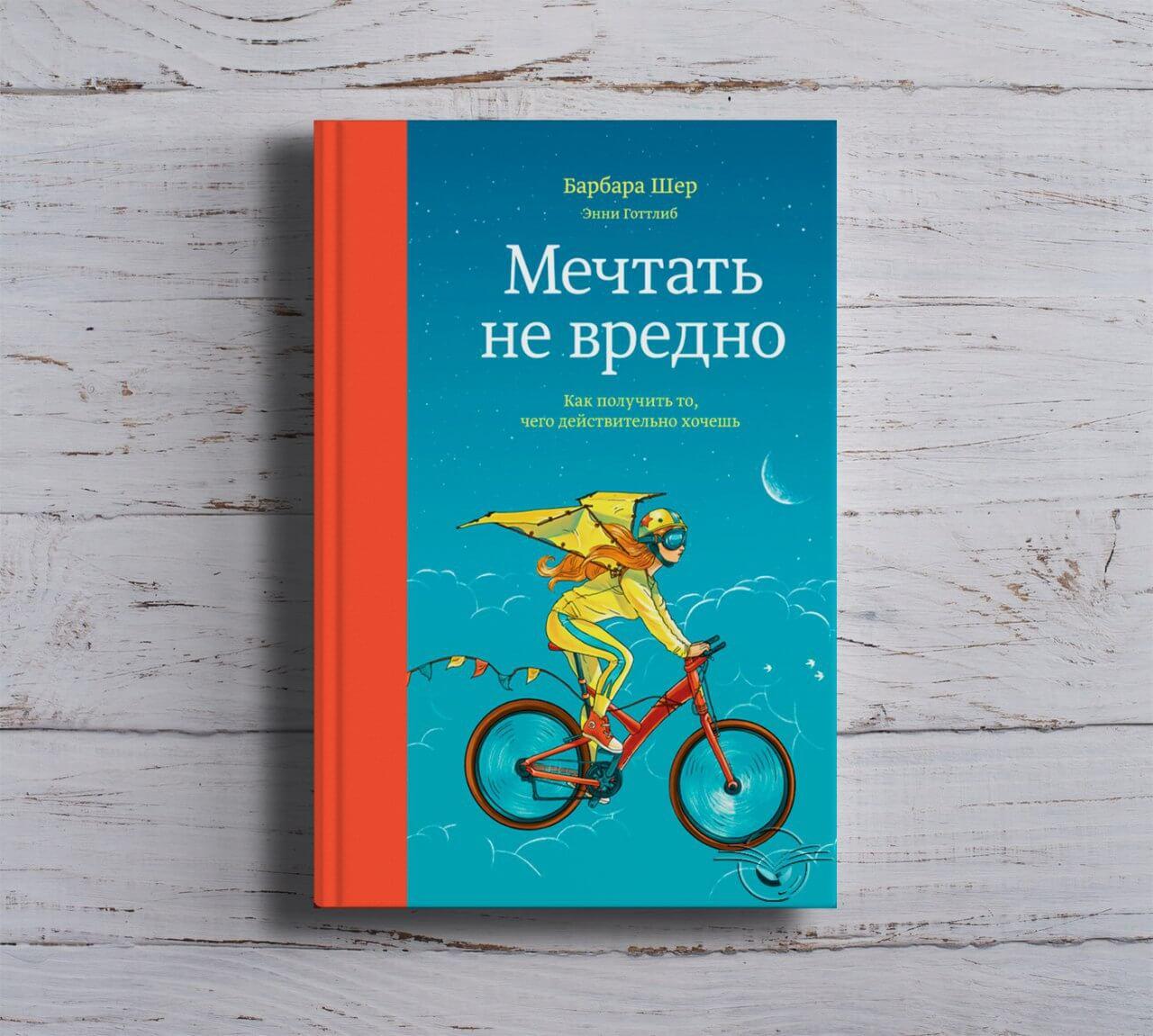 """Книги для подростков по саморазвитию """"Мечтать не вредно"""""""