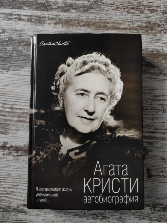 """Книги биографии великих людей """"Автобиография Агаты Кристи"""""""