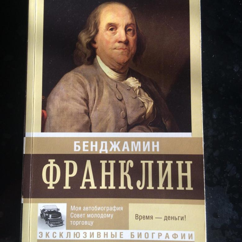 Идеи из Биографии Бенджамина Франклина