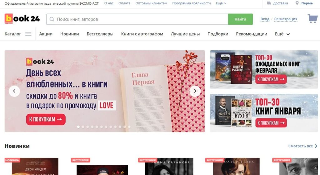 «Book24» – это российское издательство книг
