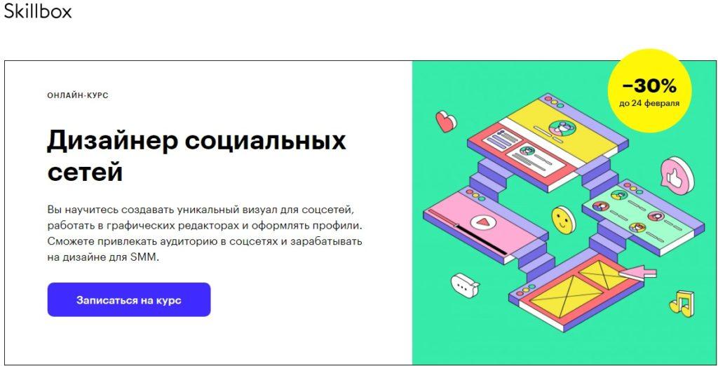 """""""Дизайнер социальных сетей"""" - курс от Skillbox, который повысит вашу квалификацию"""