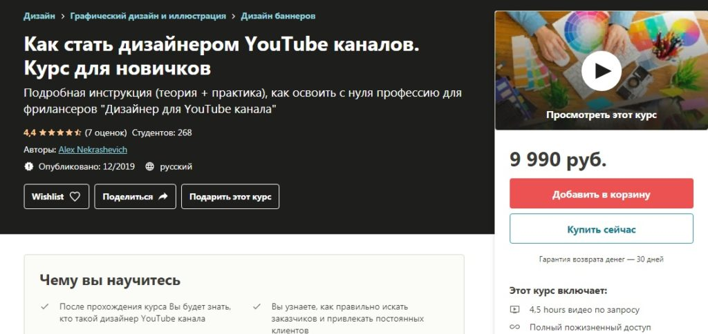 """""""Как стать дизайнером YouTube каналов"""" - курс повышения квалификации от Udemy"""