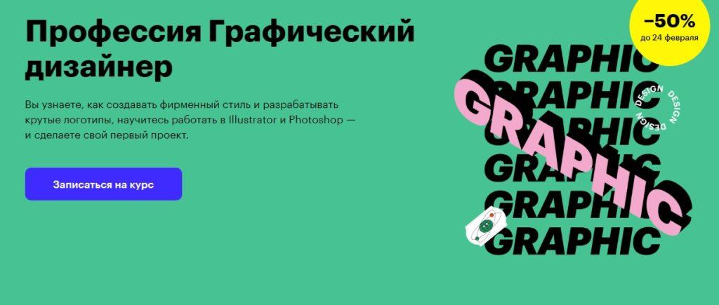 """Профессия """"Графический дизайнер"""" от Skillbox обучит вас основными навыками веб-дизайна"""