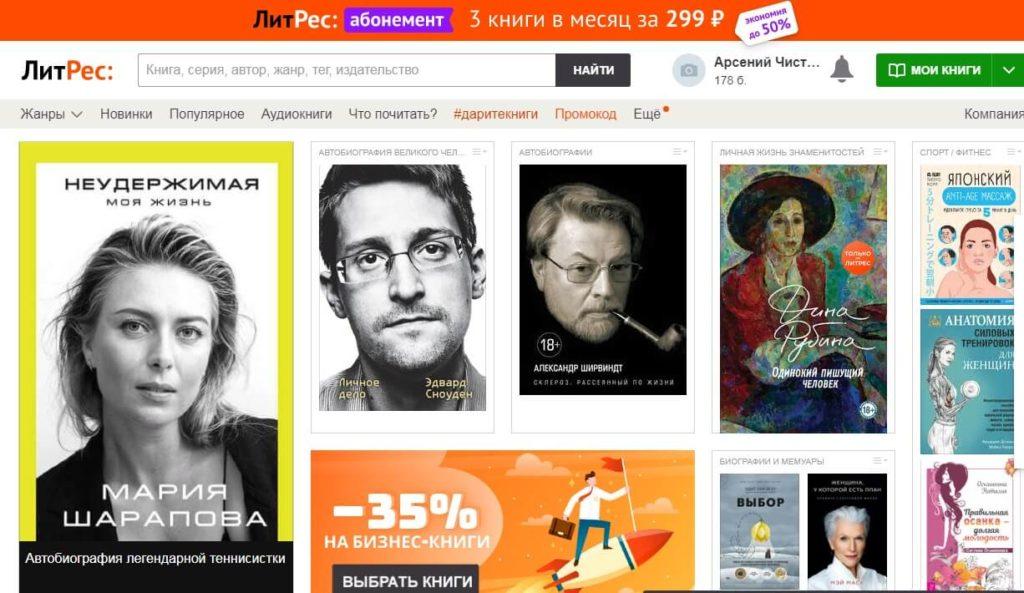 «Литрес» на сегодняшний день является лидером на рынке электронных книг в России и странах СНГ.