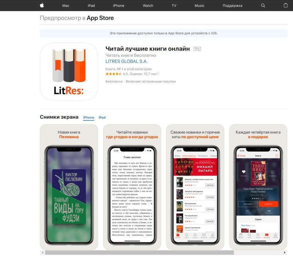 Мобильное приложение Литрес