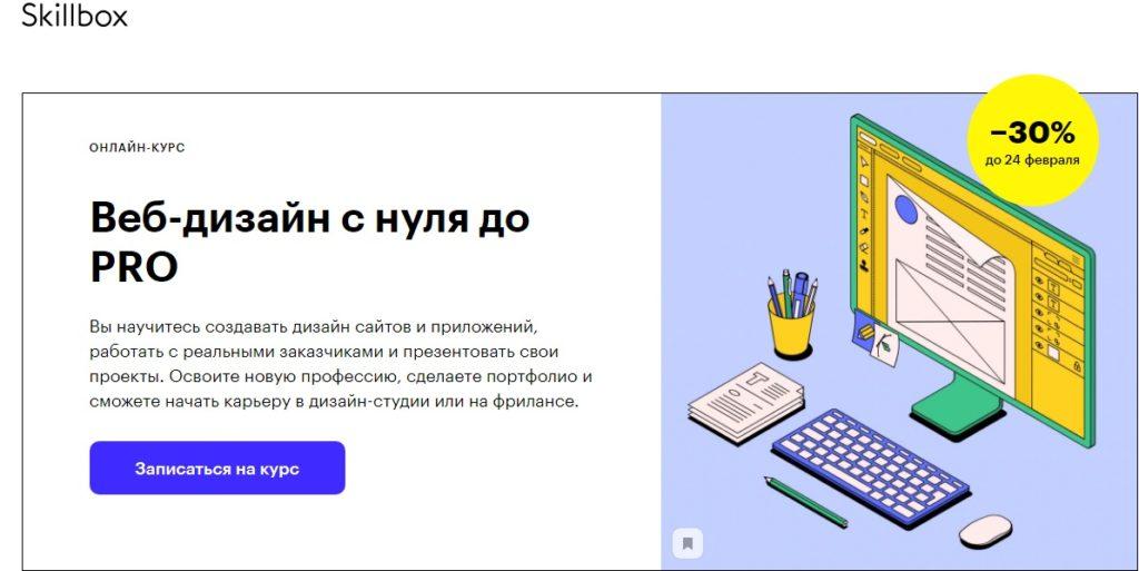 """Веб-дизайн с нуля до ПРО"" - курс от Skillbox для начинающих"