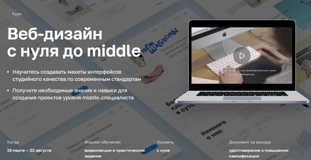 """""""Веб-дизайн с нуля до middle"""" - курс от Нетологии для людей, которые хотят развить навыки графического дизайна"""