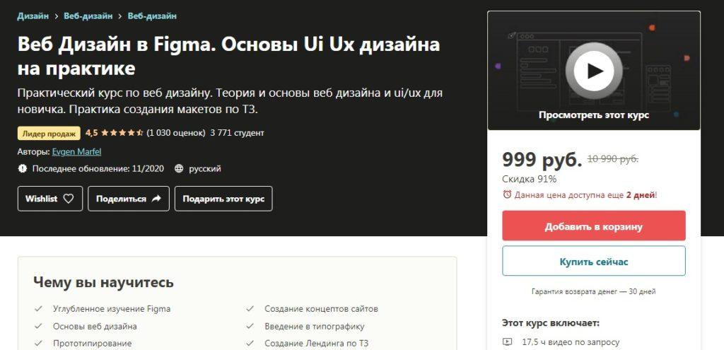 """""""Веб-дизайн в Figma"""" - курс от Udemy для практики новичкам"""