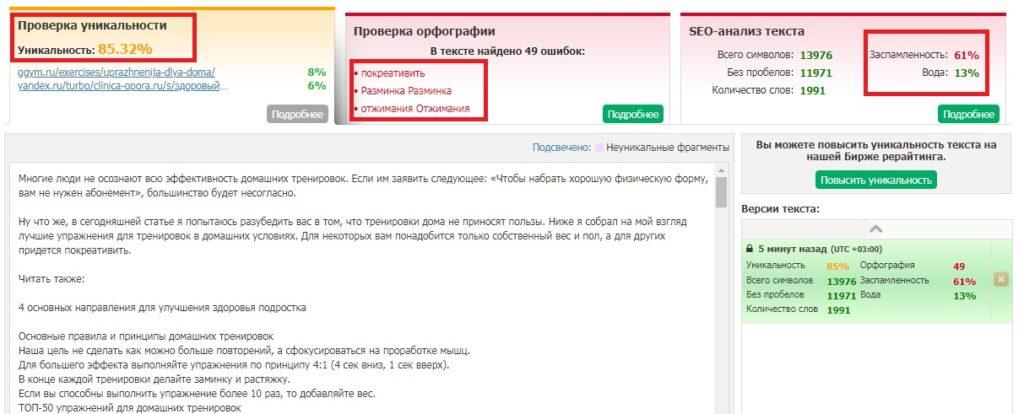 Возможности инструмента Text.ru