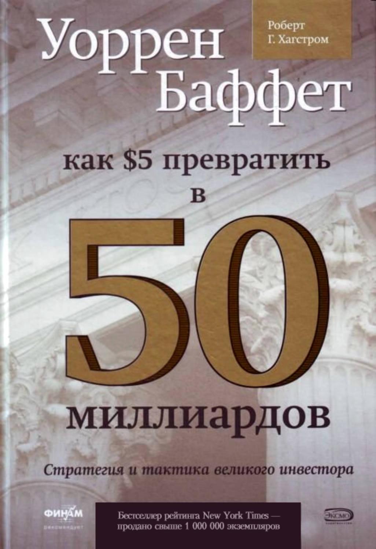 «Как 5 долларов превратить в 50 миллиардов» - биография Уоррена Баффетта