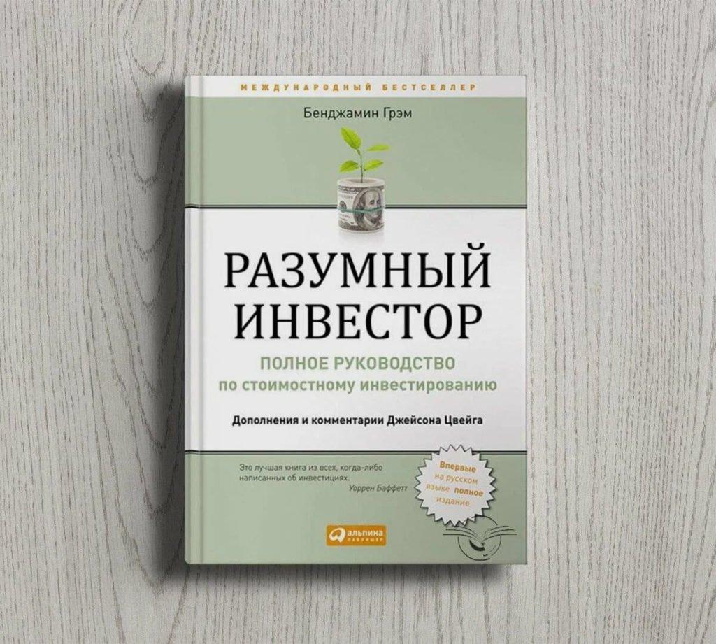 «Разумный инвестор» - книга о практических знаниях на фондовом рынке, ценных бумагах и принципах инвестирования