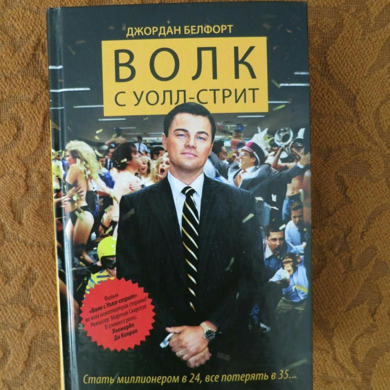 «Волк с Уолл-стрит» - автобиография Джордана Белфорта
