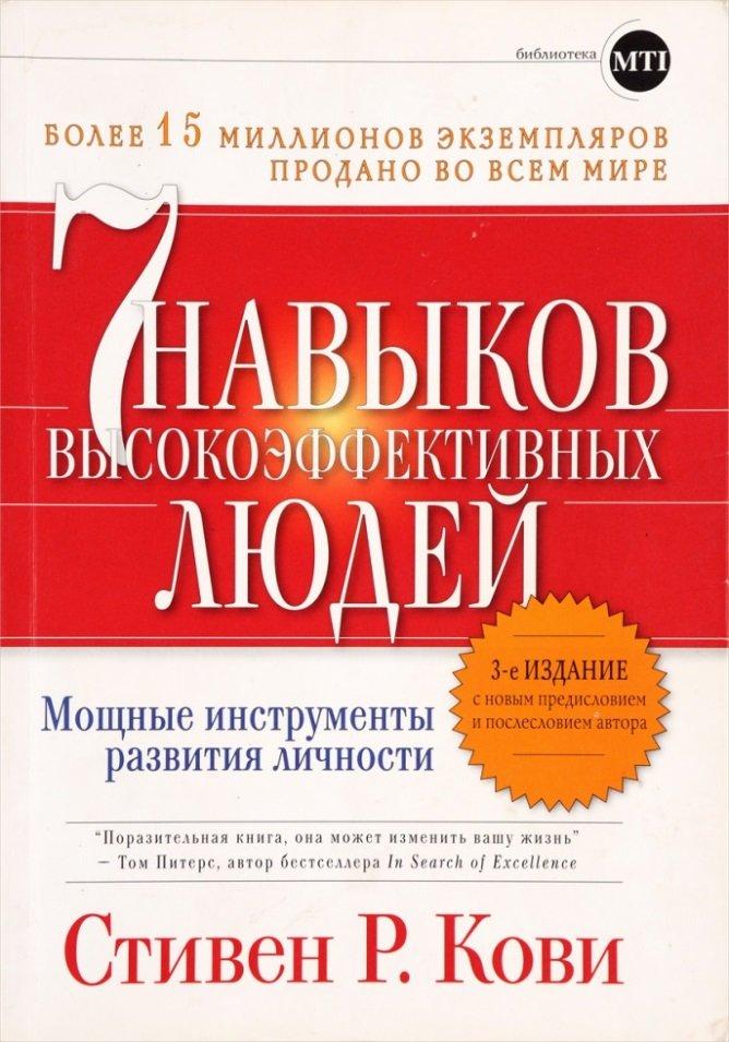 «Семь навыков высокоэффективных людей. Мощные инструменты развития личности» - Стивен Р. Кови