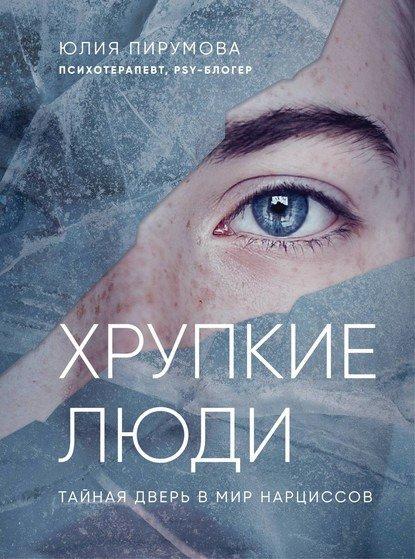 «Хрупкие люди. Тайная дверь в мир нарциссов» - Юлия Пирумова