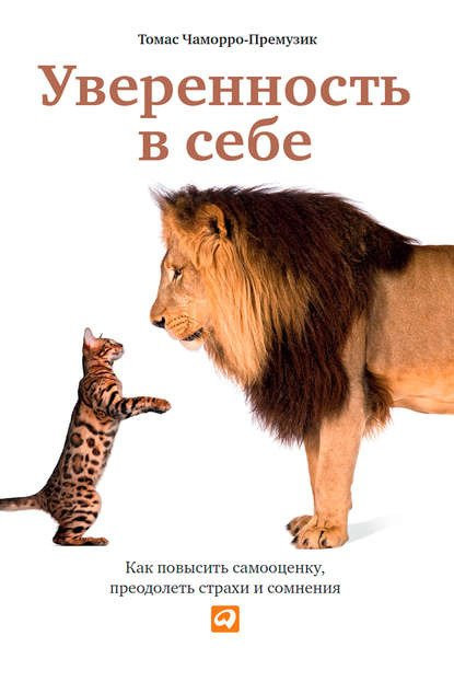 «Уверенность в себе. Как повысить самооценку, преодолеть страхи и сомнения» - Томас Чаморро-Премузик