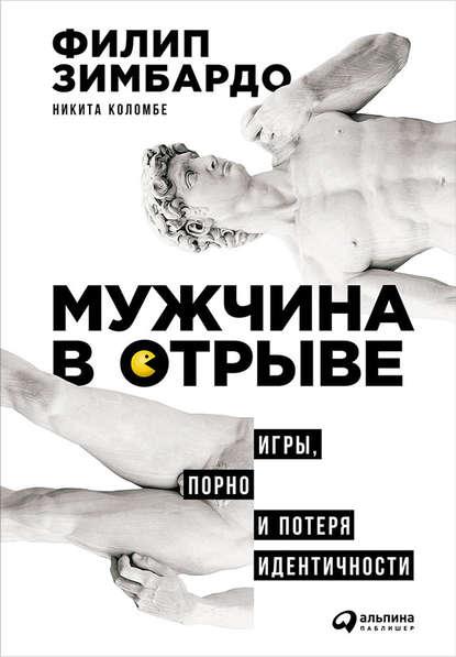 «Мужчина в отрыве: Игры, порно и потеря идентичности» - Филип Зимбардо, Никита Коломбе